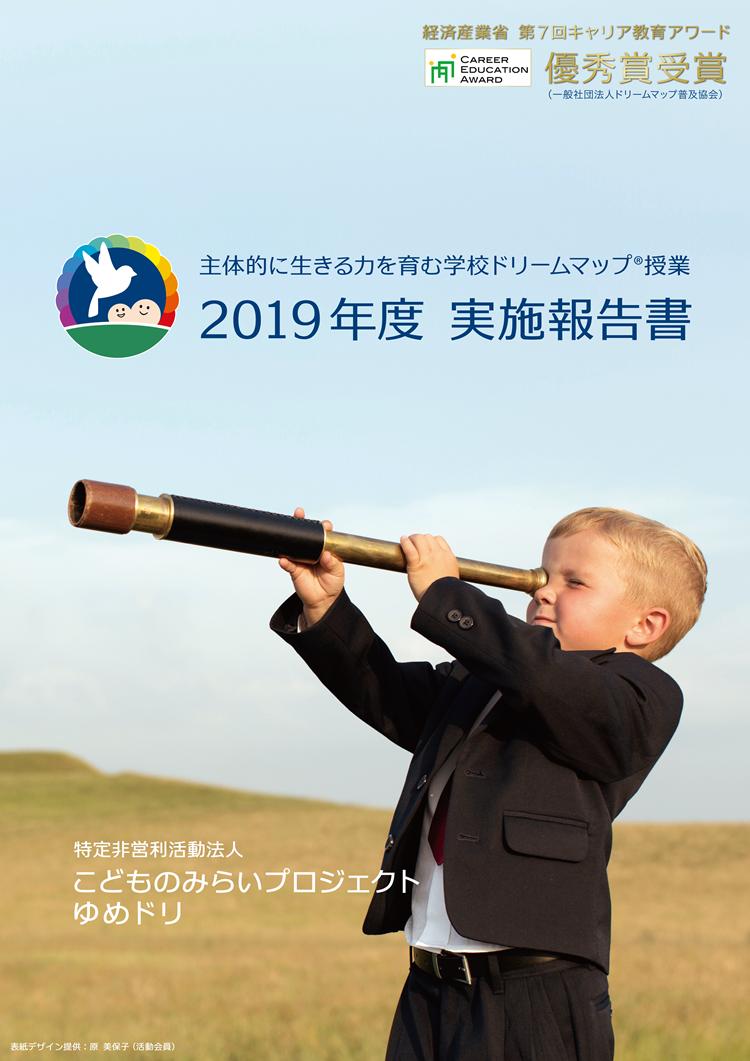 2019年度|学校ドリームマップ授業実施報告書