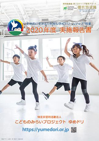 2020年度|学校ドリームマップ授業実施報告書
